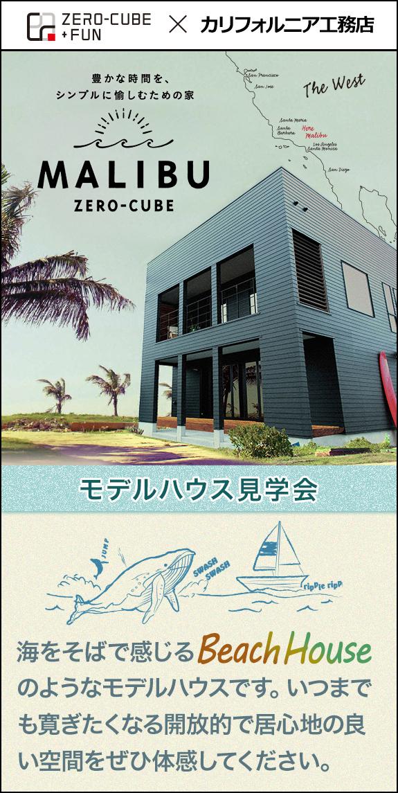 ゼロキューブ(ZERO-CUBE)とカリフォルニア工務店のコラボレーションデザイン住宅 センチュリー21ネクスト モデルハウス見学会 海をそばで感じるビーチハウスのようなモデルハウスです。見て触れて、その居心地をぜひ体感してみてください。