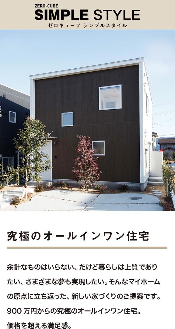 ZERO-CUBE SIMPLE STYLE(ゼロキューブ シンプルスタイル)。究極のオールインワン住宅