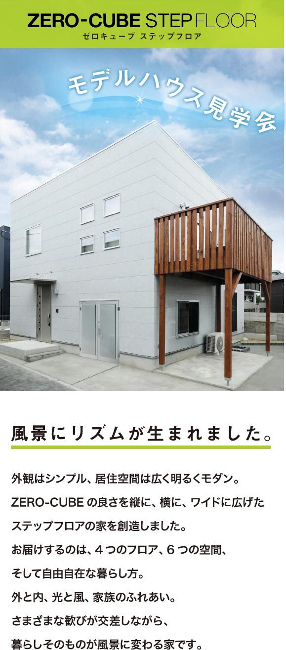 わたしたちにちょうどいい家。1,000万円からはじまる、新しい家づくりのカタチができました。洗練されたシンプルな四角い家をベースに、「+FUN」のオプションであなただけのコダワリを追加していく、新しい発想のセミオーダー型デザイン住宅。