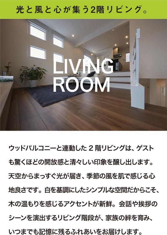 豊富な+FUNのオプション 1,000万円の家をベースに、ライフスタイルにあった+FUNのオプションを組み合わせられます。価格が決まった明朗なシステムで、GOOD DESIGN賞を受賞しました。