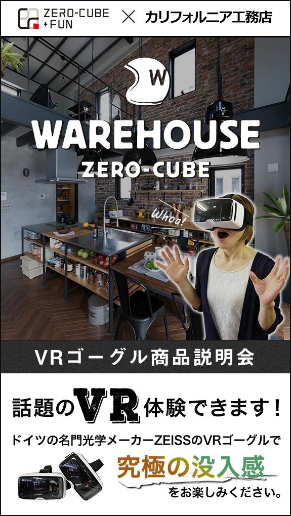 ゼロキューブ ウェアハウス(ZERO-CUBE WAREHOUSE) VRゴーグル商品説明会 話題のVR体験できます!ドイツの名門光学メーカーZEISSのVRゴーグルで究極の没入感をお楽しみください。