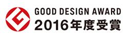 ワンズキューボ2016年グッドデザイン賞を受賞