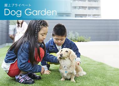Dog Garden 愛犬と「ほっ、と時間」をつむぐ場所