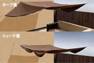 多機能シェード(柱付き)