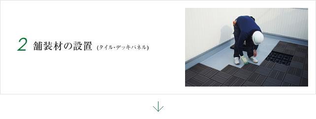2.舗装材の設置(タイル・デッキパネル)