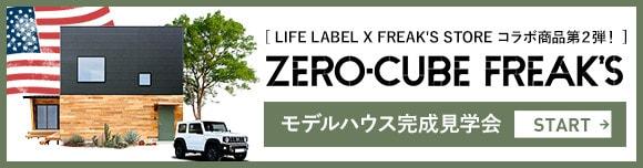 株式会社ネクスト ZERO-CUBE FREAK'S ゼロキューブ フリークス モデルハウス完成見学会開催中
