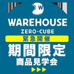 ゼロキューブ ウェアハウス緊急開催!商品見学会