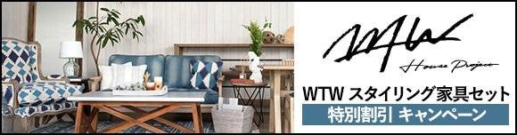 WTW(ダブルリューティー)家具セット割引キャンペーン