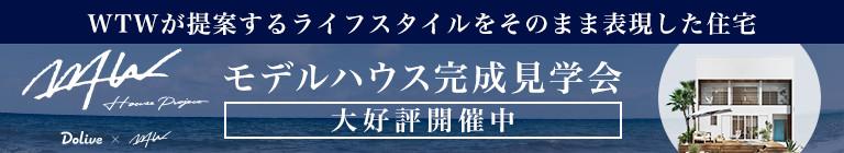ZERO-CUBE TOOLS モデルハウス完成見学会開催中!