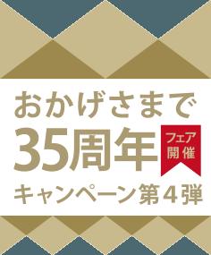 おかげさまで35周年フェア開催ゴールデンコラボ第1弾