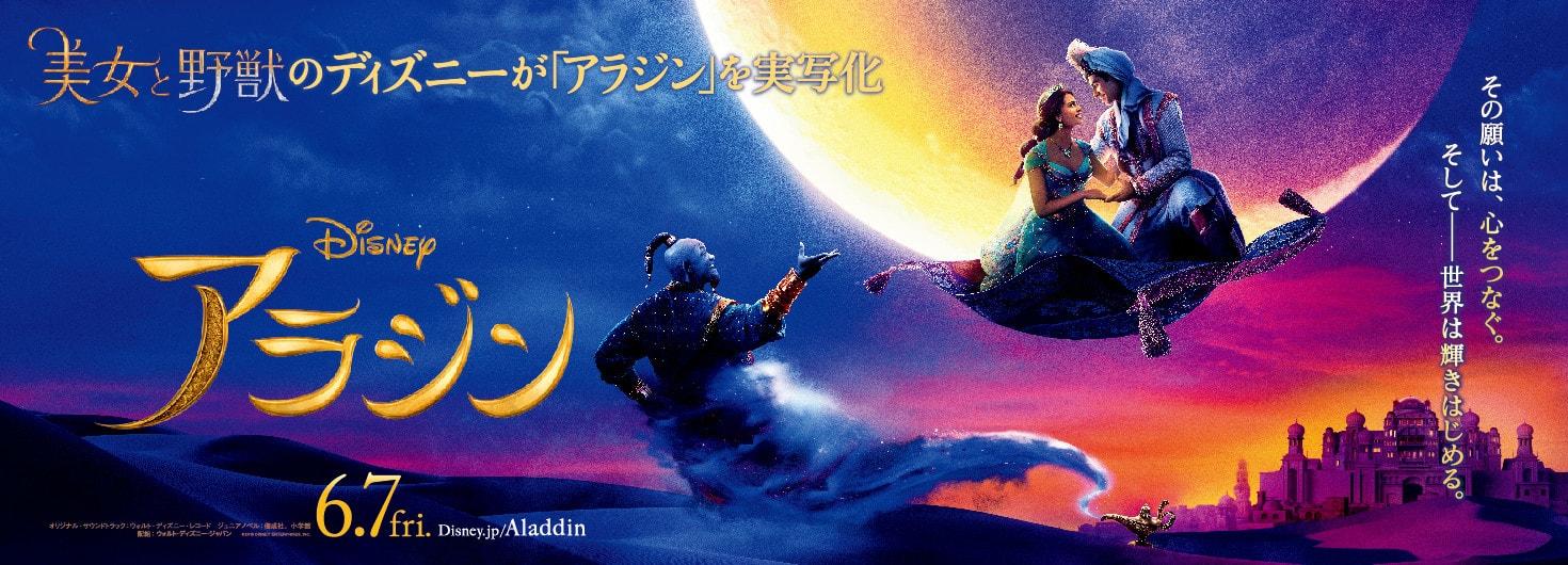 美女と野獣のディズニーが「アラジン」を実写化 Disneyアラジン