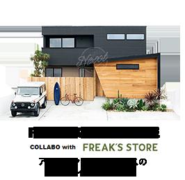 FREAK'S HOUSE(フリークス ハウス)
