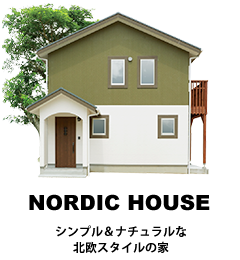 NORIDIC HOUSE(ノルディックハウス)