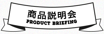 Product Briefing 商品説明会開催日