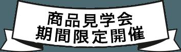 ゼロキューブウェアハウス(ZERO-CUBE WAREHOUSE)商品見学会 期間限定開催