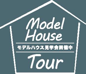 モデルハウス見学会開催中