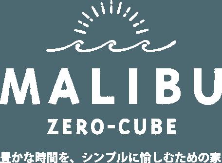 ZERO-CUBE MALIBU ゼロキューブ マリブ 豊かな時間を、シンプルに愉しむための家