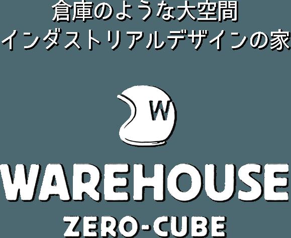 ZERO-CUBE WAREHOUSE ゼロキューブ ウェアハウス 倉庫のような大空間 インダストリアルデザインの家