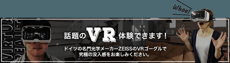 話題のVR体験できます!ドイツの名門光学メーカーZEISSのVRゴーグルで究極の没入感をお楽しみください。