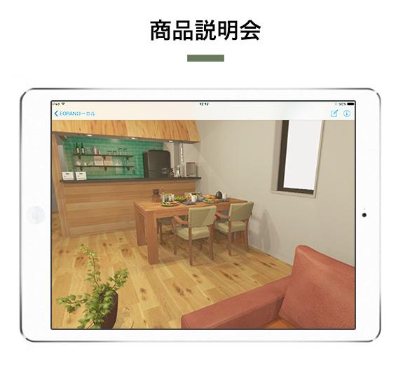 センチュリー21ネクスト FREAK'S HOUSE(フリークスハウス)商品説明会