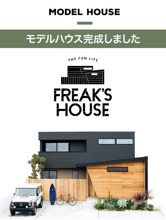 FREAK'S HOUSE(フリークスハウス)