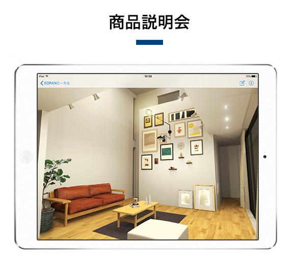 センチュリー21ネクスト HOUSE CANVAS by IDÉE商品説明会