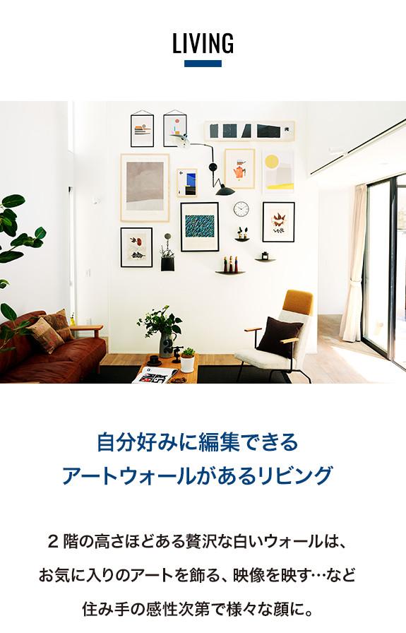 HOUSE CANVAS by IDÉEのリビング。自分好みに編集できるアートウォールがあるリビング。2階の高さほどある贅沢な白いウォールは、お気に入りのアートを飾る、映像を映す…など住み手の感性次第で様々な顔に。