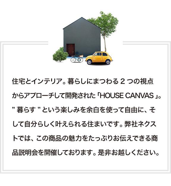 """住宅とインテリア。暮らしにまつわる2つの視点からアプローチして開発された「HOUSE CANVAS by IDÉE」。""""暮らす""""という楽しみを余白を使って自由に、そして自分らしく叶えられる住まいです。弊社ネクストでは、この商品の魅力をたっぷりお伝えできる商品説明会を開催しております。是非お越しください。"""